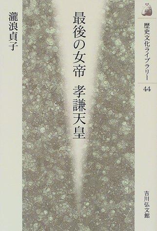最後の女帝 孝謙天皇 (歴史文化ライブラリー)
