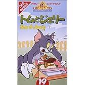 トムとジェリー(19)【日本語吹替版】 [VHS]