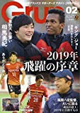 月刊Grun(グラン) 2019年 02 月号