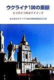 ウクライナ100の素顔—もうひとつのガイドブック [単行本] / 東京農大ウクライナ100の素顔編集委員会 (編集); 東京農大出版会 (刊)