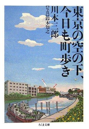 東京の空の下、今日も町歩き (ちくま文庫)