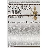 アジア地域経済の再編成 (慶応義塾大学産業研究所叢書)