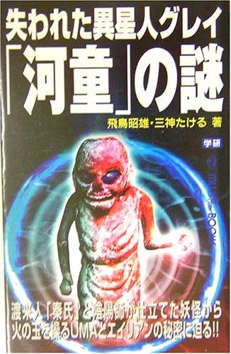 失われた異星人グレイ「河童」の謎 (ムー・スーパー・ミステリー・ブックス)の詳細を見る