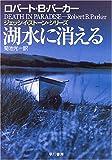 湖水に消える (ハヤカワ・ミステリ文庫)