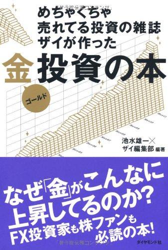 めちゃくちゃ売れてる投資の雑誌ザイが作った金(ゴールド)投資の本の詳細を見る