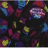 【音楽CD】 ゆめにっき の ため の ワルツ マチゲリータジャケット版