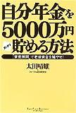 自分年金を5000万円ガッチリ貯める方法―「資産疎開」で老後資金を殖やせ! (East Press Business)