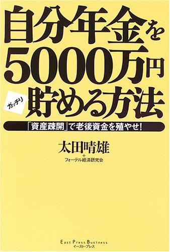 自分年金を5000万円ガッチリ貯める方法―「資産疎開」で老後資金を殖やせ! (East Press Business)の詳細を見る