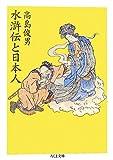 水滸伝と日本人 (ちくま文庫)