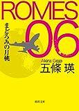 ROMES 06 まどろみの月桃 (徳間文庫)