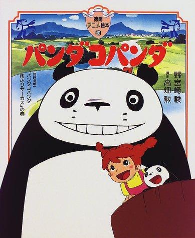 パンダコパンダ (徳間アニメ絵本)