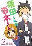 須田くんと沓木さん 2 (マンガハックPerry)