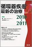 循環器疾患最新の治療 2010ー2011