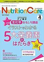 ニュートリションケア 2019年4月号(第12巻4号)特集:ナゾ解き生化学おもしろ講座 イラストでわかる5大栄養素のはたらき
