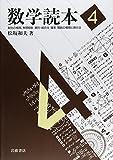 数学読本〈4〉数列の極限,無限級数/順列・組合せ/確率/関数の極限と微分法