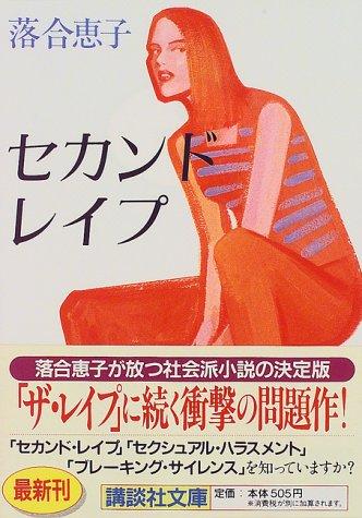 セカンド・レイプ (講談社文庫)