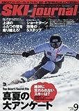 スキージャーナル 2017年 9月号 [雑誌]