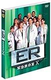 ER 緊急救命室 10thシーズン 後半セット (13~22話・3枚組) [DVD]
