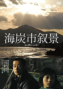 海炭市叙景 (通常版) [DVD]