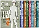 白暮のクロニクル コミック 1-8巻セット (ビッグコミックス)
