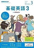 NHKラジオ 基礎英語3 2018年 3月号 [雑誌] (NHKテキスト)