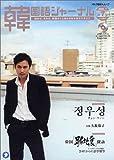 韓国語ジャーナル 7号 (アルク地球人ムック)