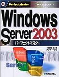 WindowsServer2003パーフェクトマスター (パーフェクトマスターシリーズ)