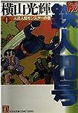 鉄人28号 / 横山 光輝 のシリーズ情報を見る