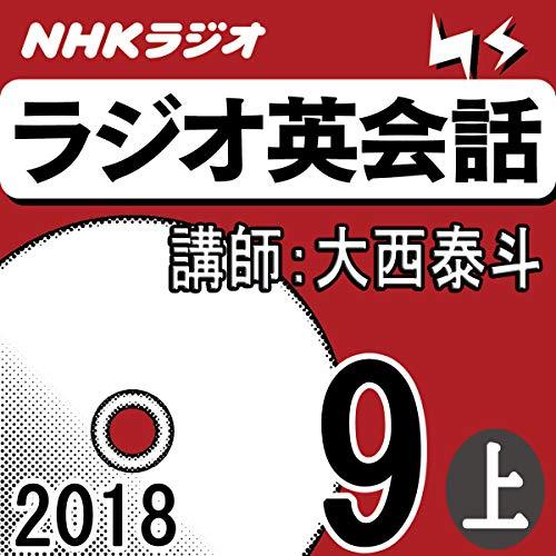 [画像:NHK ラジオ英会話 2018年9月号(上)]