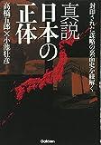 真説 日本の正体: 封印された謀略の裏面史を紐解く