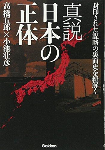 真説 日本の正体: 封印された謀略の裏面史を紐解くの詳細を見る