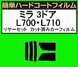 関西自動車フィルム 簡単ハードコートフィルム ダイハツ ミラ 3ドア L700・L710 リヤセット カット済みカーフィルム ブラック