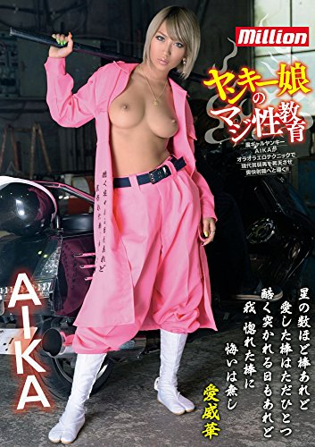 ヤンキー娘のマジ性教育 AIKA (限定特典:上半身裸セクシーチェキ2枚セット付き)(初回限定) / million(ミリオン) [DVD]の詳細を見る