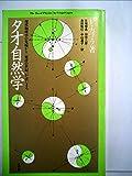 タオ自然学—現代物理学の先端から「東洋の世紀」がはじまる (1980年)