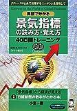 英語で分かる景気指標の読み方・覚え方40日間トレーニング (経済たまごシリーズ)