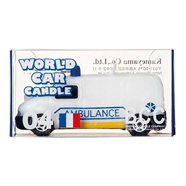 可動フラップファウルカメヤマキャンドル( kameyama candle ) ワールドカーキャンドル救急車(フランス)