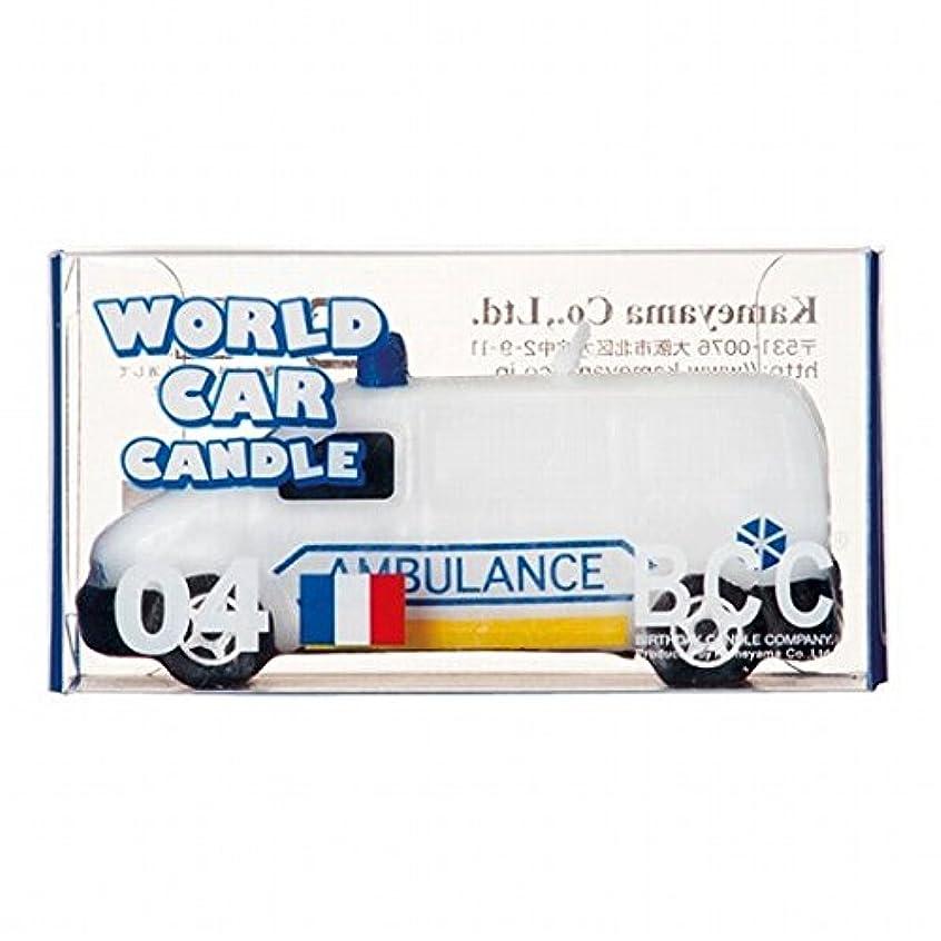 ステートメント休戦感度カメヤマキャンドル( kameyama candle ) ワールドカーキャンドル救急車(フランス)