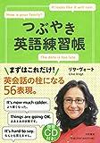 つぶやき英語練習帳