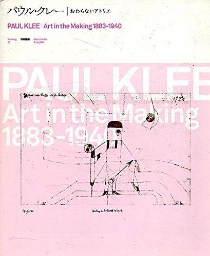 Paul Klee - Art in the Making 1883-1940パウル クレー おわらないアトリエ