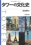タワーの文化史