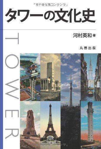 タワーの文化史の詳細を見る