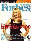 フォーブス2008年9月号