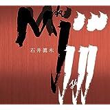 石井眞木:ピアニストと打楽器奏者のための「ピアノ曲」(1968)7奏者と電子音響のための音楽「螺旋I」(1969) 他