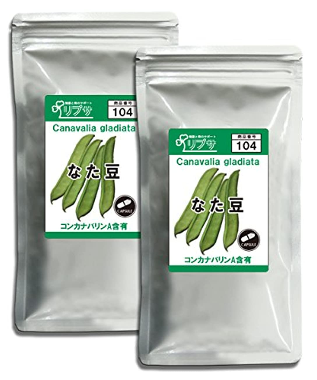 あいまいなバンジージャンプ中庭なた豆 約3か月分×2袋 C-104-2