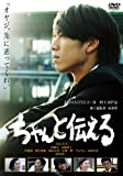 ちゃんと伝える スペシャル・エディション[DVD]