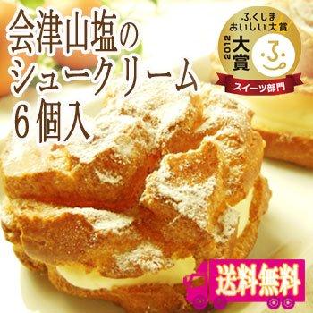 山塩シュークリーム 6個入