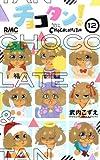 チョコタン! 12 (りぼんマスコットコミックス)