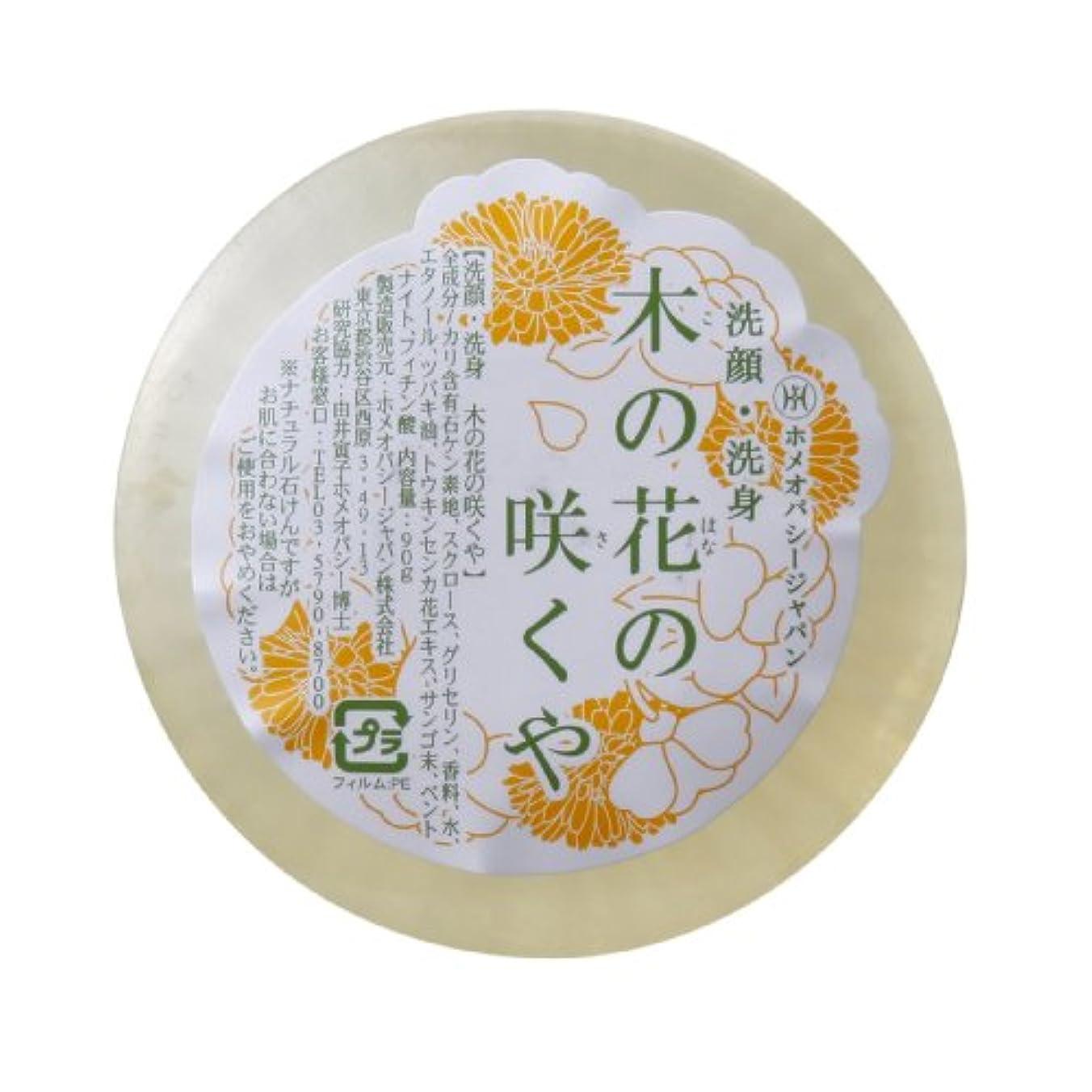 雇う重要な役割を果たす、中心的な手段となるリサイクルする洗顔?洗身 木の花の咲くや(ソープ) 90g