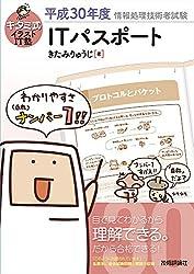 キタミ式イラストIT塾 ITパスポート 平成30年度 (情報処理技術者試験)