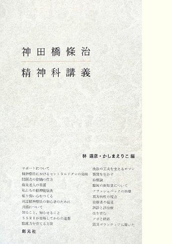 神田橋條治 精神科講義の詳細を見る